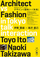 Architect vs Fashion in Tokyo talk interaction