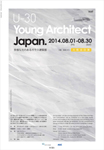 U30 Young Architect Japan. 2014 大阪巡回展