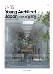 U-35 Young Architect Japan. 2017
